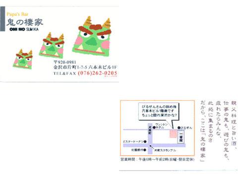 041029oninosumika.jpg
